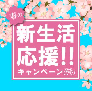 春の新生活応援キャンペーン.png